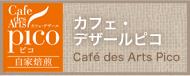 カフェ・デザール ピコ Café des Arts Pico
