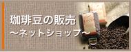 珈琲豆の販売 ~ネットショップ~