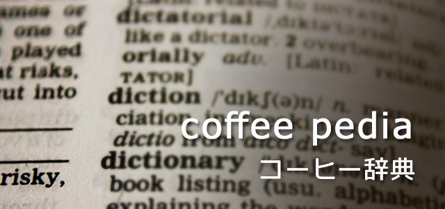 コーヒー辞典
