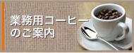 業務用コーヒーのご案内