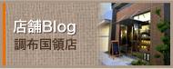 店舗Blog 調布国領店