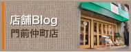 店舗Blog 門前仲町店